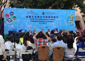 LEAP Commissioning Ceremony 2017 at Tsim Sha Tsui Cultural Center